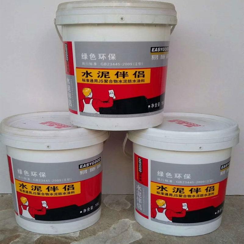 易施高水泥防水涂料