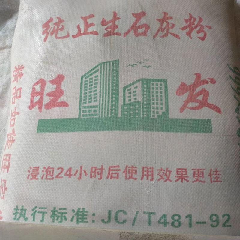 海南生石灰粉